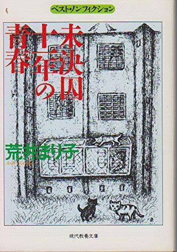 未決囚十一年の青春 (現代教養文庫―ベスト・ノンフィクション)