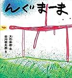 んぐまーま (谷川俊太郎さんの「あかちゃんから絵本」)