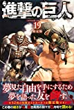 進撃の巨人(19)限定版 (プレミアムKC 週刊少年マガジン)