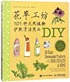 101 Easy Homemade Products for Your Skin, Health & Home: A Nerdy Farm Wife's All-Natural DIY Projects Using Commonly Found Herbs (Chinese Edition)