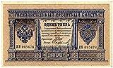 1898 RU BEAUTIFUL LG SIZE 1898 CZARIST R