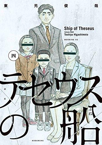 テセウスの船(4) (モーニング KC)