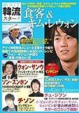 Korean stars 7 Aitakute (2008) ISBN: 4048946927 [Japanese Import]