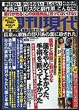 週刊現代 2016年 8/6 号 [雑誌]