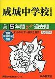 成城中学校 28年度用―声教の中学過去問シリーズ (5年間スーパー過去問21)