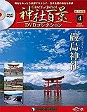 神社百景DVDコレクション再刊行 4号 [分冊百科] (DVD付) (神社百景DVDコレクション 再刊行版)