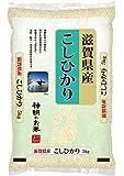 【精米】滋賀県産 白米 こしひかり 5kg 平成30年産