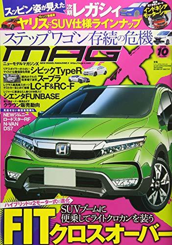 ニューモデルマガジンX 2018年 10 月号 [雑誌]