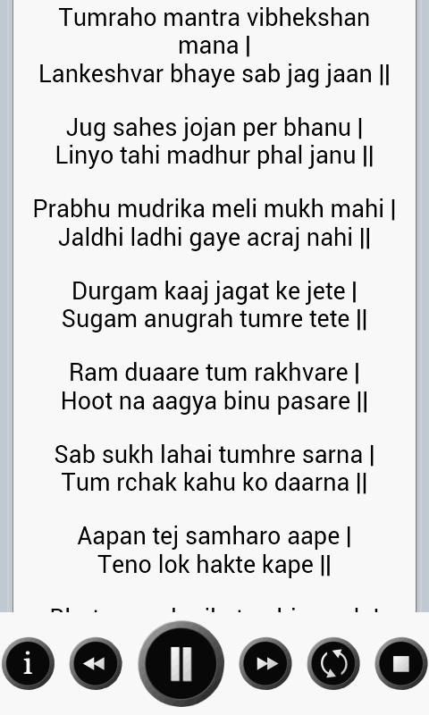 Amazon com: Hanuman Chalisa with lyrics HD: Appstore for Android