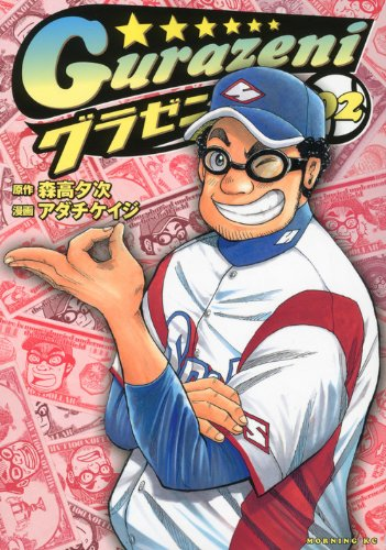 Gurazeni [Japanese Edition] [In Japanese] Vol.2