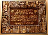 Islamic Frame Home Decorative - Surat Al Kursi