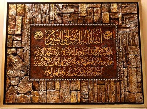 Islamic Frame Home Decorative - Surat Al Kursi by Nabil's Gift Shop