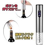 OZCHINワインオープナー電動・栓抜きワイン コルク抜き/簡単操作・フォイルカッター付き/シルバー/コードレスバッテリ駆動/電池