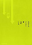 おやすみプンプン(7) (ヤングサンデーコミックス)