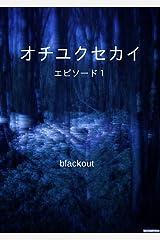 fallen world (Japanese Edition) Kindle Edition