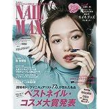 NAIL MAX 2017年2月号