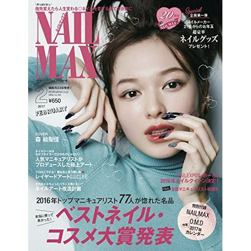 NAIL MAX 2017年2月号 表紙画像