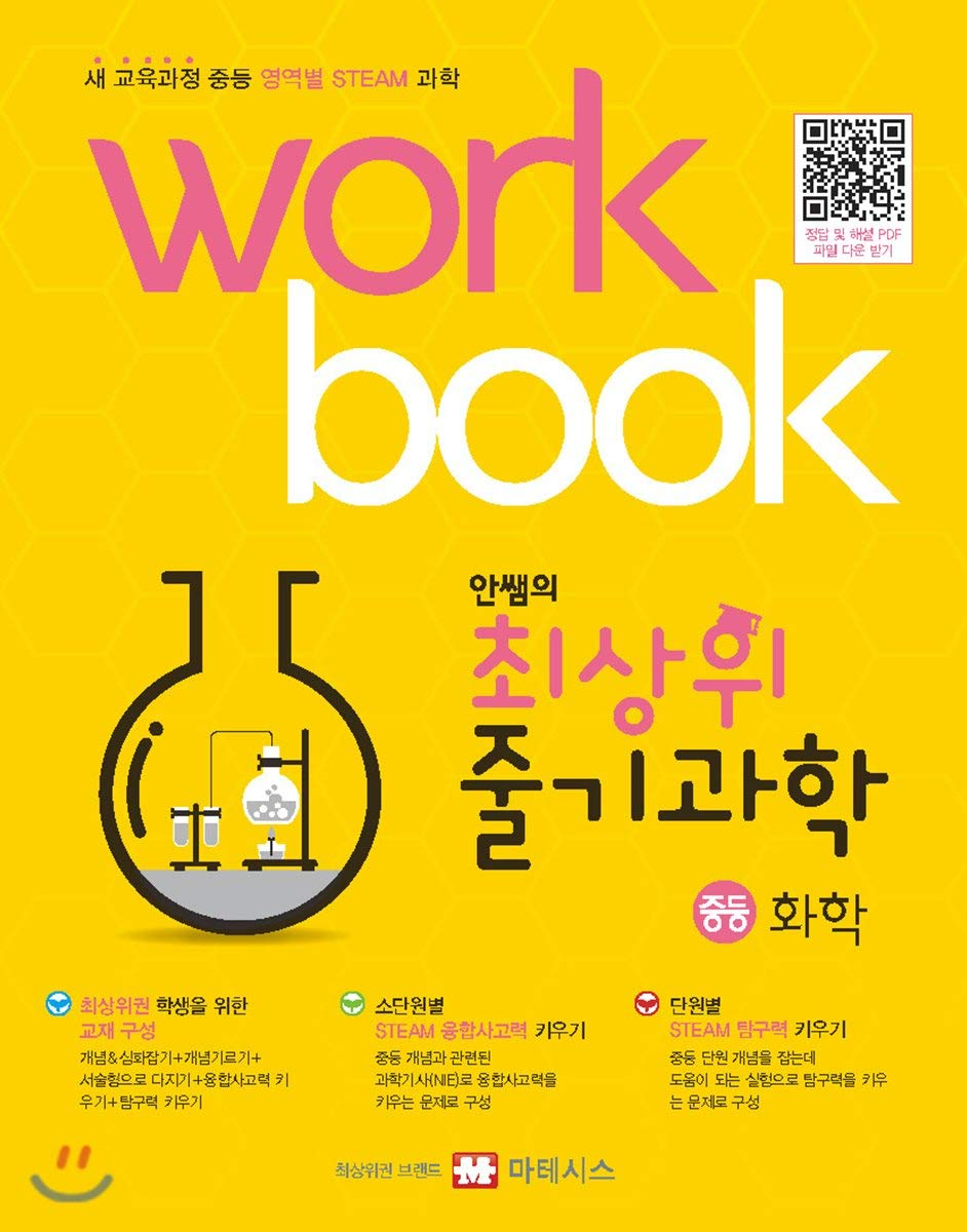 Ansams Top Stem Science Secondary Chemistry Workbook (Korean
