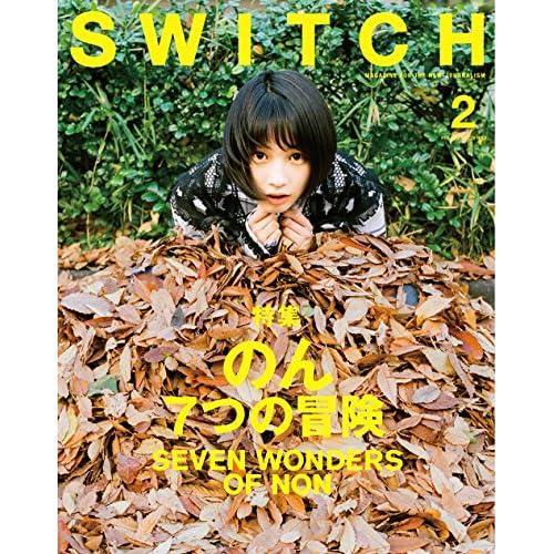 SWITCH 2018年2月号 Vol.36 No.2 表紙画像