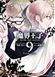 魔界王子devils and realist 9巻 限定版 (IDコミックス ZERO-SUMコミックス)