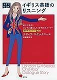 [ドラマ仕立て]イギリス英語のリスニング ——楽しく学ぶ! ロンドン暮らし12か月のストーリー