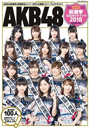 AKB48総選挙公式ガイドブック2018