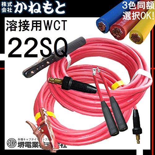 堺電業 60000-264 溶接用WCT キャプタイヤ 22SQ カラー ホルダー20m/アース10m 中島式 黄色 B01M132X06 黄色 黄色