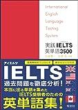 【音声ダウンロード付】実践IELTS英単語3500