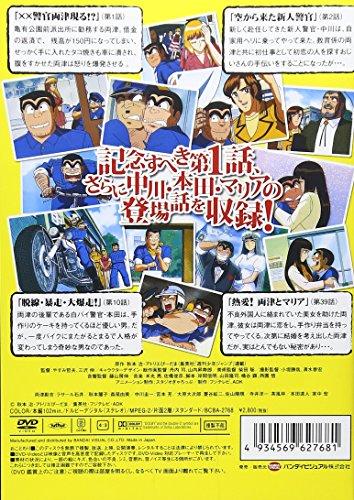 Vol. 2-Kochikame: Selection