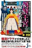知れば知るほど面白い 朝鮮王宮 王妃たちの運命 (じっぴコンパクト新書)