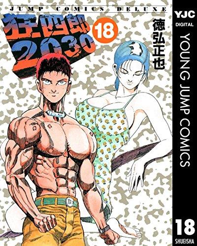 狂四郎2030 18 (ヤングジャンプコミックスDIGITAL)