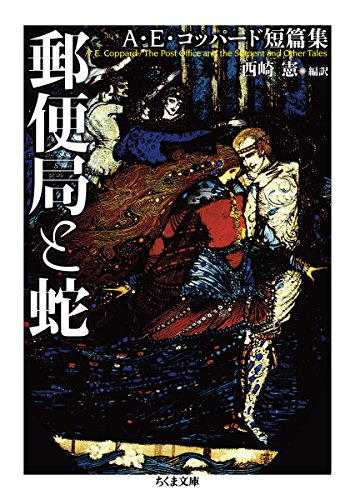 郵便局と蛇: A・E・コッパード短篇集 (ちくま文庫)