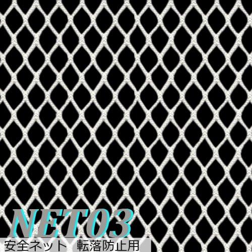 サイズオーダー/JQ 安全ネット 転落防止用【NET04】 /巾501~600cm /丈201~300cm/230T[210d]/162本/ 50mm目 B00K1ULTYA
