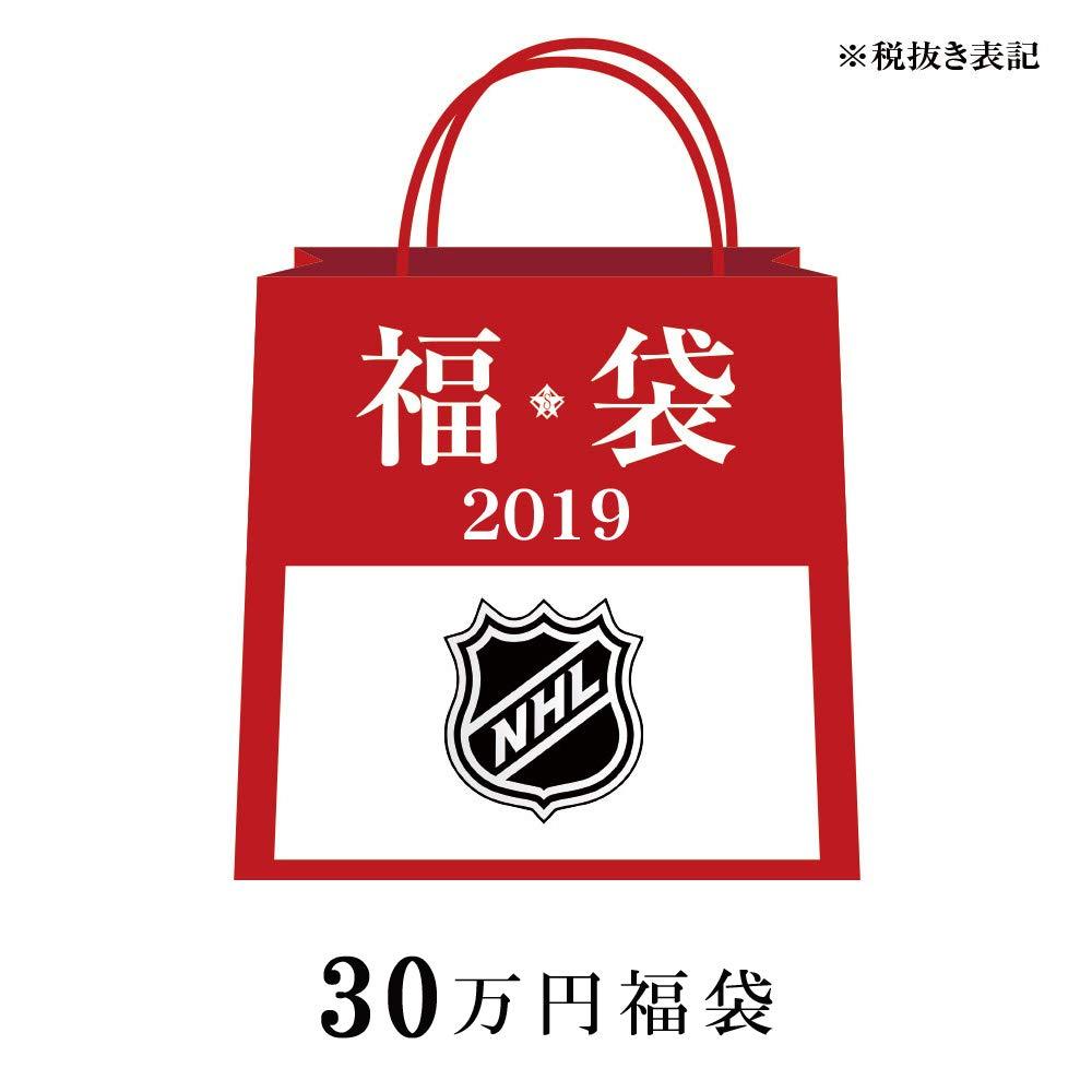 NHL 2019 福袋 30万 B07KS3M6YF Large
