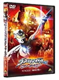 Ultraman Zero - Gaiden Killer The Beat Star Stage 2 Ryusei No Chikai [Japan DVD] BCBS-4221