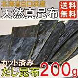 [Money Back Guarantee! ] It's conceded kelp 200g (Shirakuchi beach-producing natural true kelp) with recipes! ''Edo late founder-Koshin kelp plum Suma shop''