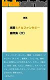海燕SF&ファンタジー書評集(下)