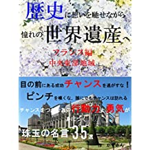 Raising the sentiment of journey  Fascination of world heritages  CentralEast area of France (Japanese Edition)