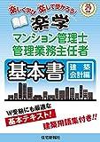 平成29年版楽学マンション管理士・管理業務主任者 基本書 建築・会計編