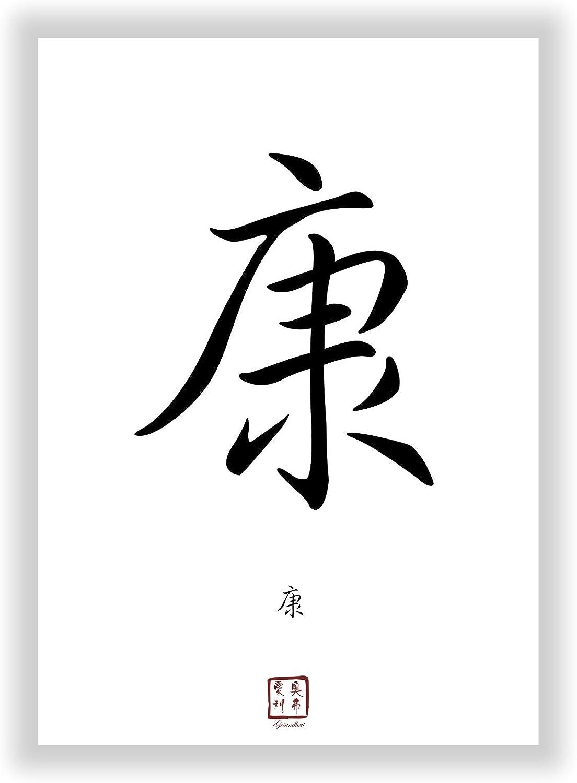 Chino de salud - Kanji japonés de paz como cuadro - China Japón ...