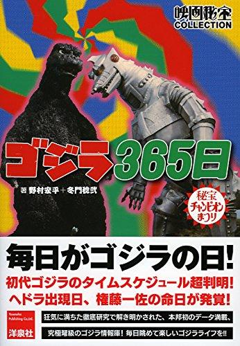 ゴジラ365日 (映画秘宝COLLECTION)