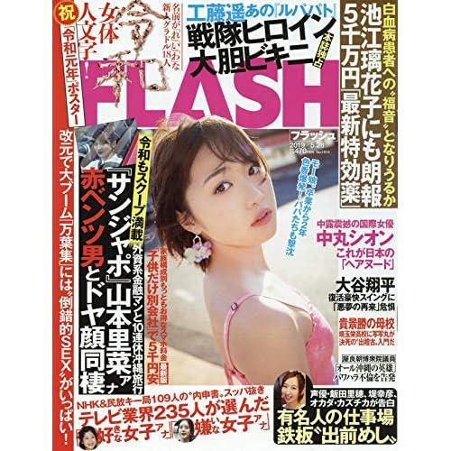 FLASH 表紙画像