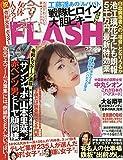 FLASH (フラッシュ) 2019年 5/28 号 [雑誌]