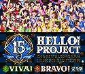 Hello! Project 誕生15周年記念ライブ2013冬 〜ビバ!・ブラボー!完全版の商品画像