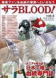サラBLOOD vol.4 (エンターブレインムック)