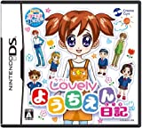 Akogare Girls Collection: Lovely Youchien Nikki [Japan Import] by Creative Core