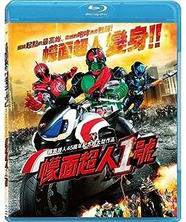 Amazon com: Masked Rider: Volume 1 [Dvd]: Movies & TV