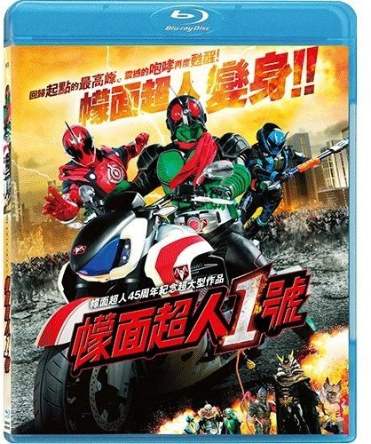 Kamen Rider No 1 (2016) [Blu-ray] (Kamen Rider)