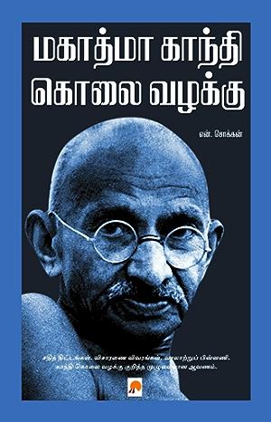 Mahatma Gandhi Kolai Vazhakku  (Tamil)