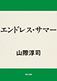 エンドレス・サマー (角川文庫)